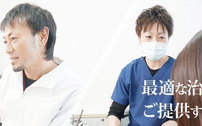医療法人 修洋会 鳥羽歯科医院