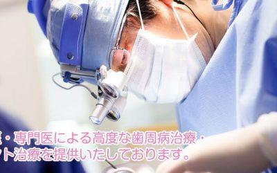 医療法人 尚志会 林歯科医院