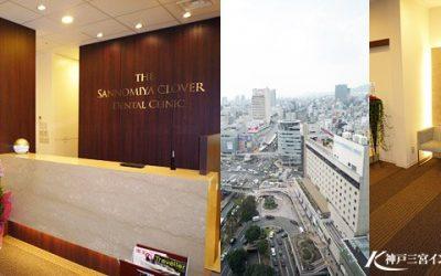 神戸三宮インプラントセンター(三宮クローバー歯科クリニック)