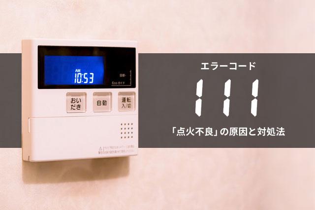 給湯器リモコンのエラーコード111は点火不良!正しい対処法は?